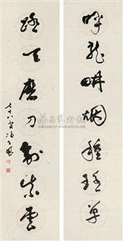 calligraphy in regular script (couplet) by ling zifeng