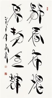 书法 by ma yong'an
