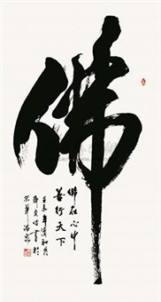 佛 by qi zhenjian