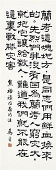 隶书 焦裕禄的话 (jiao yulu's quotation in official script) by ma jin