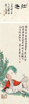 壬诞 拙趣 镜片 纸本 by xu lele and xiao ping