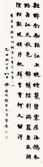 行书 朱希真词 by liang qichao