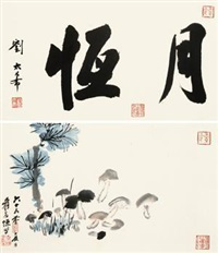 "清趣 行书""月恒"" (2 works) by liu taixi and zhang daqian"