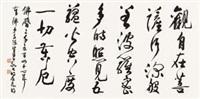 """行书""""心经"""" by chen peiqiu"""