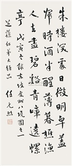 poem in running script calligraphy by ren yuanxi