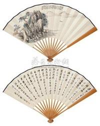 平湖泛舟 行书 (landscape calligraphy) (recto-verso) by huang daomin