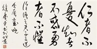 行书格言 (calligraphy) by xu qingping