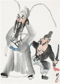 京剧人物 by guan liang