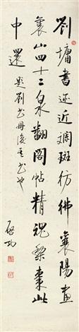 行书七言诗 calligraphy by qi gong