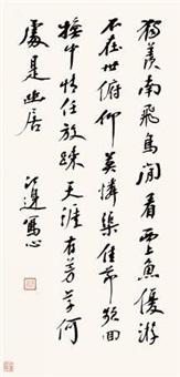 书法 by liang dingfen