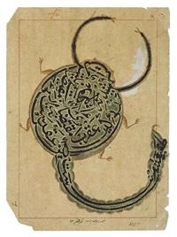 a calligraphic composition by bahadur shah zafar