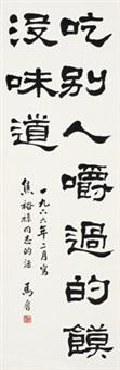 隶书 焦裕禄语句 (jiao yulu's quotation in official script) by ma jin