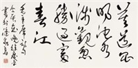 行书毛主席诗句 (calligraphy) by xu qingping