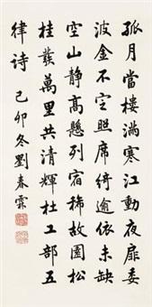 """行楷""""杜工部诗"""" by liu chunlin"""