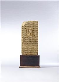 bu num civilization: stele no. bm10 by tu weicheng