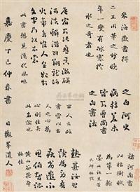 calligraphy in running script by liu yong
