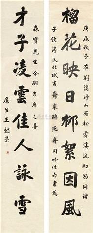 calligraphy (couplet) by wang herong
