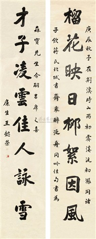 calligraphy couplet by wang herong