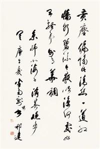 草书 消暑晚步 by xu bangda