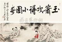 仿玉壶外史笔意 (+ frontispiece by xiao ping) by liu dezhi