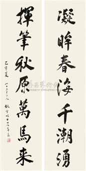 calligraphy (couplet) by yao xueyin