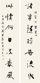 行书七言联 对联 水墨纸本 (couplet) by luo shuzhong