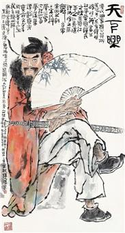 天下乐图 立轴 by han wu