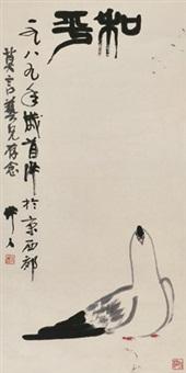 和平鸽 镜片 水墨纸本 by wu zuoren