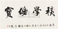 书法 by lei zhenmin