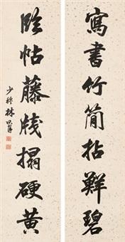 行楷七言联 对联 水墨洒金笺 (couplet) by lin zexu