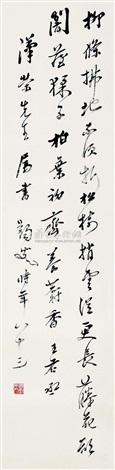 行书 (calligraphy) by ma yifu