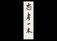 calligraphy by mitsumasa yonai
