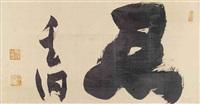 nin (perseverance) by gento yamaguchi