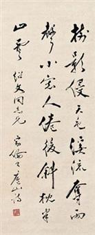 行书庐山诗 by luo jialun