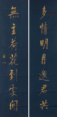行书七言联 calligraphy of seven words couplet by qi gong