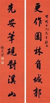 行书七言 对联 (couplet) by xu jingcheng