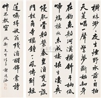 poem in running script calligraphy (set of 4) by xie yuanhan