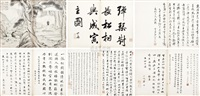 友松小照 (figure) (album w/22 works) by xu yi