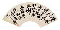 书法 扇面 水墨纸本 by huang zhou