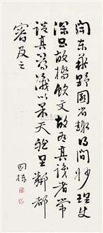 行书 (calligraphy) by jiang guodong