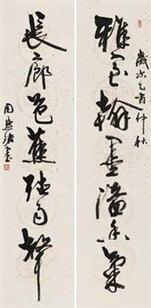 行书七言对联 (couplet) by zhou huijun