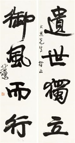 行书四言联 four character in running script couplet by xu beihong
