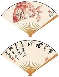 书画合璧扇 (recto-verso) by yang shanshen