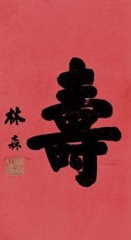 书法 by lin sen
