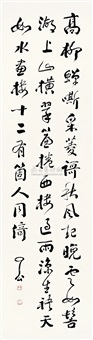calligraphy by yang liaocong