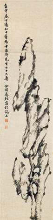 山石图 by ma dai