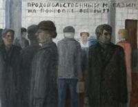 supermarket on pokrovka by michel roginsky