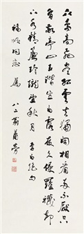 行书 (calligraphy) by xiao lao