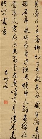 行书 (calligraphy in running script) by lv shida