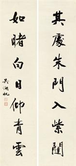 行书七言联 对联 纸本 (couplet) by wu hufan